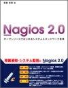 Nagios 2.0