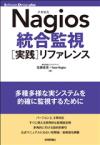 shogosato_nagios